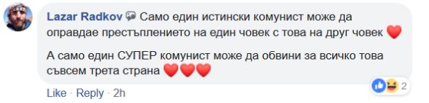 КомунистиКомунисти.ЛазарРадков.png
