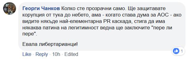 Отговор на Лазар Радков.png
